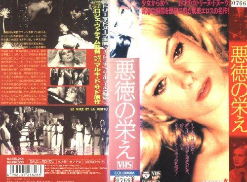 Amazon.co.jp: 悪徳の栄え [VHS...