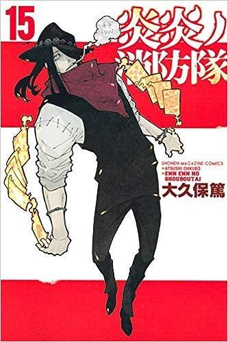 炎炎ノ消防隊 コミック 1,15巻セット