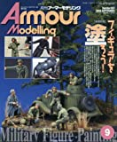Armour Modelling(アーマーモデリング) 2016年 09 月号 [雑誌]