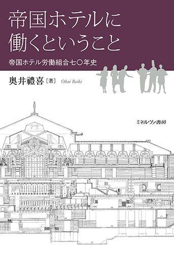 帝国ホテルに働くということ:帝国ホテル労働組合七〇年史