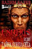 EXODUS or the Mystery of Set's League, Vadym Balev, 1482584638