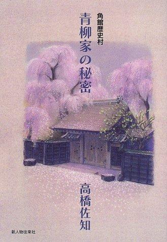 角館歴史村 青柳家の秘密