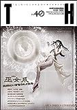 TH no.40 巫女系〜異界にいざなうヒメたち (トーキングヘッズ叢書 第 40)