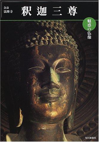 魅惑の仏像 釈迦三尊―奈良・法隆寺金堂 (めだかの本)