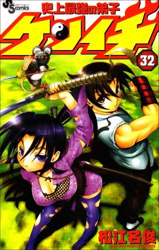 史上最強の弟子ケンイチ 32 (少年サンデーコミックス)