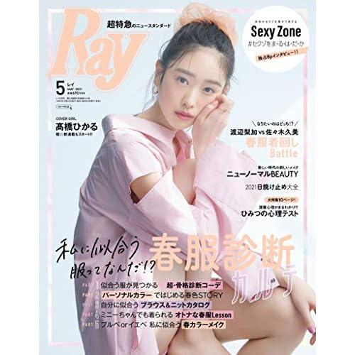 Ray 2021年 5月号 表紙画像