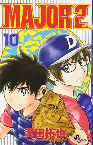 MAJOR 2nd(メジャーセカンド) (10) (少年サンデーコミックス)