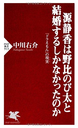 源静香は野比のび太と結婚するしかなかったのか『ドラえもん』の現実(リアル) (PHP新書)