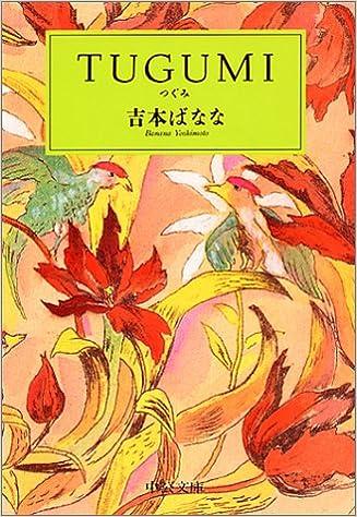 TUGUMI(つぐみ) (中公文庫) | 吉...