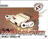 NEW ファミリーコンピューター