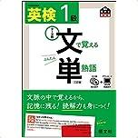 【CD付】英検1級 文で覚える単熟語 三訂版