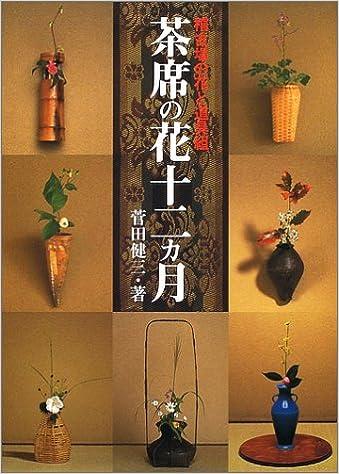 茶席の花十二カ月―稽古場の花と道具組