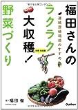福田さんのラクラク大収穫!野菜づくり―有機・無農薬 連続混植栽培で狭い畑も多収穫
