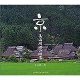 京・美山周辺の四季 (SUIKO BOOKS)