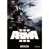 ArmA 3 日本語版