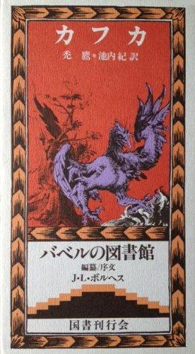 禿鷹 (バベルの図書館 4)