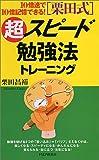 「栗田式」超スピード勉強法トレーニング―10倍速で10倍記憶できる!