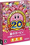 Hoshi no Kirby: 20-Shuunen Special Collection [Japan Import]