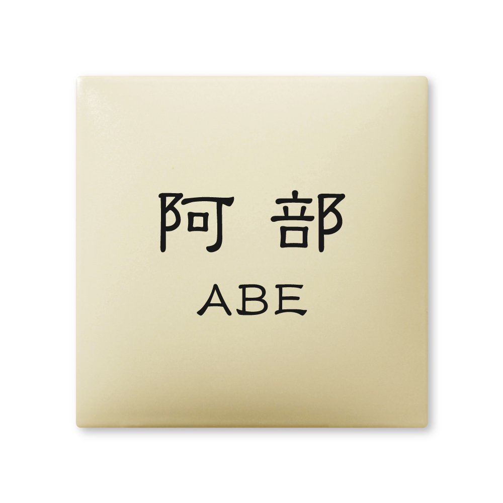 丸三タカギ 彫り込み済表札 【 阿部 】 完成品 アークタイル AR-1-4-1-阿部   B00RFAQD7W