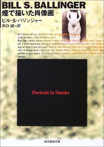 煙で描いた肖像画 (創元推理文庫)