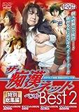 ザ・痴漢ネット theBest 2 [DVD]