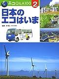 日本のエコはいま (エコQ&A100)