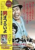 Japanese Movie - Otoko Wa Tsurai Yo Torajiro Yuyake Koyake Hd Remastered Edition [Japan DVD] DB-5517