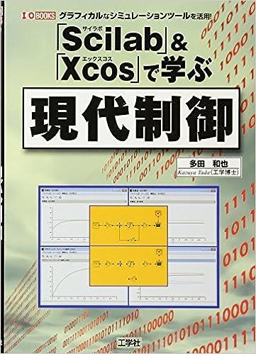 Scilab」&「Xcos」で学ぶ現代制御 (I・O BOOKS) | 多田 和也 |本 | 通販