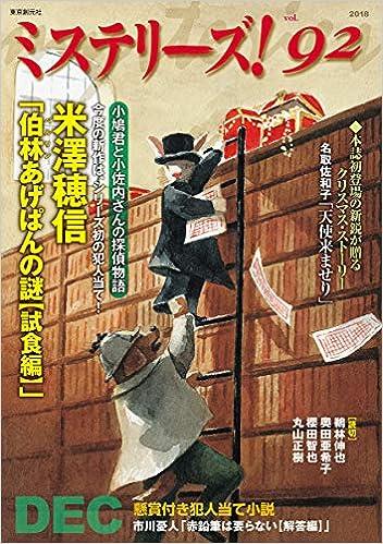 ミステリーズ! Vol.92 | 奥田 亜...