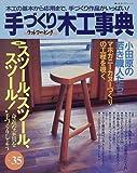 手づくり木工事典―木工の基本から応用まで、手づくり作品がいっぱい! (No.35) (婦人生活ベストシリーズ)