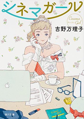 シネマガール (角川文庫)