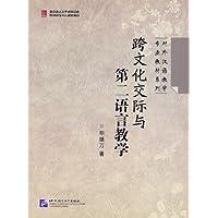跨文化交际与第二语言教学
