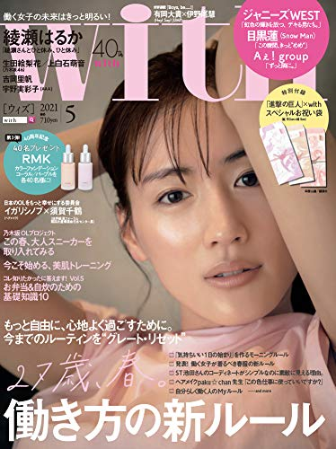 with 2021年5月号 画像 A