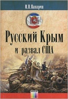 Russkii Krym i razval SShA.