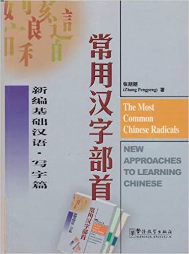 Why Learning Chinese Characters Is Worth It