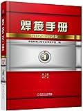 焊接手册(第1卷):焊接方法及设备(第3版)(修订本)