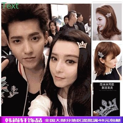 Generic Fan Bb same paragraph diamond crown tiara tiara edge hairpin headdress Korean hair accessories wholesale frog hairpin Liu Hai