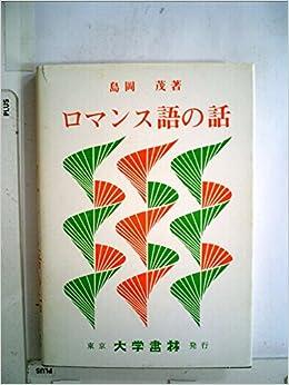 ロマンス語の話 (1970年)   島岡...