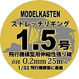 モデルカステン HS-2ストレッチリギング1.5号