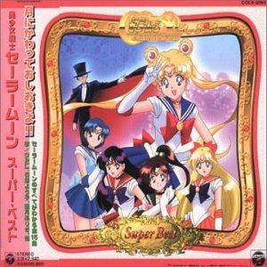Price comparison product image Sailor Moon Super Best