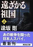 遠ざかる祖国(上) (講談社文庫)