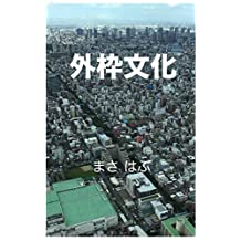 Sotowaku Bunka (Japanese Edition)