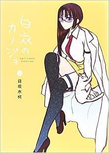 [日坂水柯] 白衣のカノジョ 第01-05巻