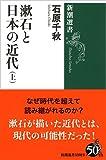 漱石と日本の近代(上) (新潮選書)