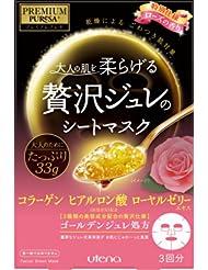 日亚:UTENA 佑天兰 PREMIUM PURESA 奢华玫瑰黄金果冻面膜特价821日元