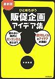 最新版 ひと味違う販促企画アイデア集」米満 和彦