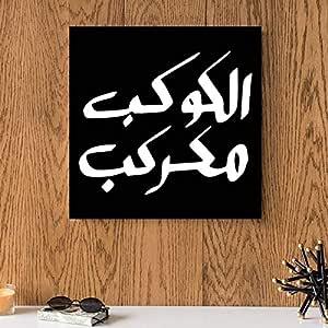 لوحه الكوكب مكركب خشب ام دي اف مقاس 30x30 سنتيمتر