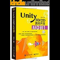 Unity3D/2D游戏开发从0到1