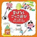 昔ばなし ごっこ遊び ~聞いて楽しむ日本と世界の昔話 全8話の商品画像