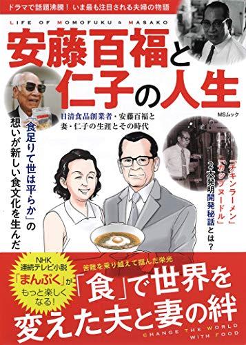 安藤百福と仁子の人生 (MSムック)